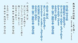 熱海中学校 校歌(平成27年度 お別れの会