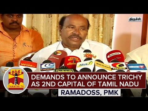 Ramadoss Demands To Announce Trichy as 2nd Capital City Of Tamil Nadu - Thanthi TV