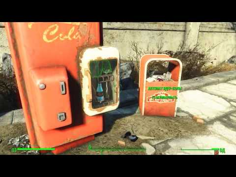 Fallout 4 Nuka-World. Фарм Ядер-колы