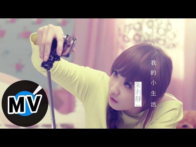 朱俐靜 Miu Chu - 我的小生活 My Little Life (官方版MV) - 偶像劇「再說一次我願意」插曲