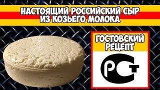 Российский сыр в домашних условиях на заквасках Бакздрав. Рецепт. Из козьего молока