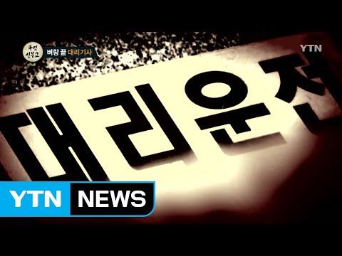 [114회 본방] 벼랑 끝에 선 대리기사들 / YTN
