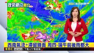 最新》發布豪雨特報! 今晚、明 台東、台南、高屏豪雨 thumbnail