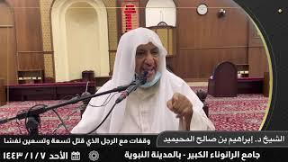 وقفات مع الرجل الذي قتل تسعة وتسعين نفسًا. || للشيخ الدكتور: إبراهيم بن صالح المحيميد.