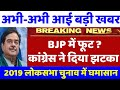 BJP को झटका, पड़ी फूट ? lok sabha election 2019, Congress Shatrughan sinha Bihar, Breaking News poll