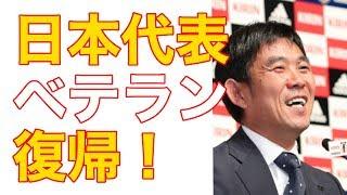 森保ジャパン第2弾発表!長友、大迫、柴崎らW杯組が大量復帰!