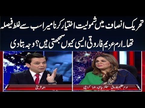 At Q with Ahmed Quraishi - 10 Nov 2017 - Neo News