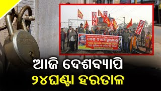 Trade Unions Begin 24-Hours Bharat Bandh; Banking, Transport Services Hit In Odisha || KalingaTV