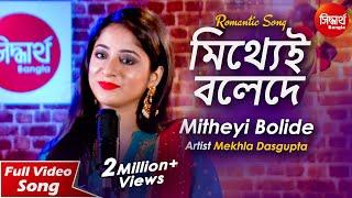 Mithye Bolide Bhalobasi Toke | মিথ্যেই বলেদে | Romantic Song | Mekhla Dasgupta | Siddharth Bangla