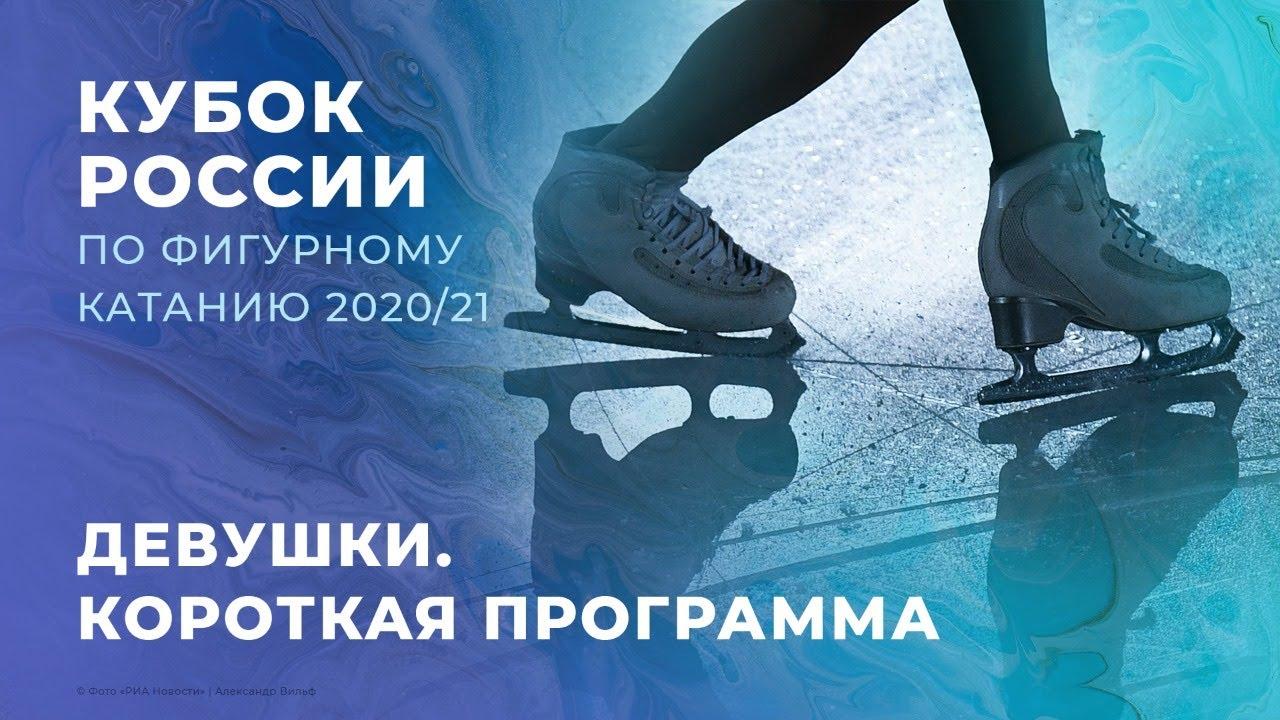 Кубок России. Девушки. Короткая программа 2020