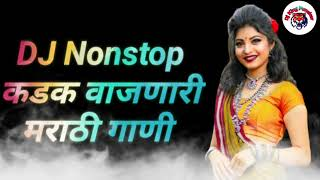 Dj Nonstop कडक वाजणारी गाणी Dj King punekar ✨ Marathi songs Marathi nonstop songs