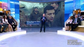 Зеленский против националистов. Время покажет. Выпуск от 28.10.2019