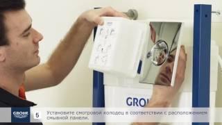 GROHE Установка системы инсталляции для подвесного унитаза