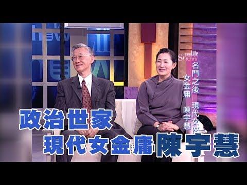 【專訪】政治世家 現代女金庸陳宇慧《沈春華 LIFE SHOW》
