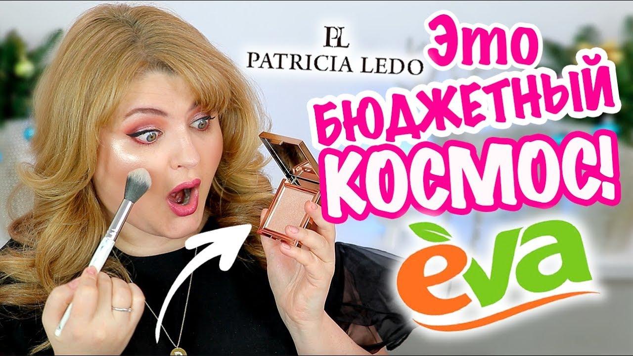 V Shoke Ot Etoj Kosmetiki Testiruyu Patricia Ledo Iz Magazina Eva