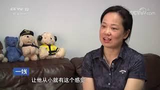 《一线》 20190820 童星梦碎  CCTV社会与法