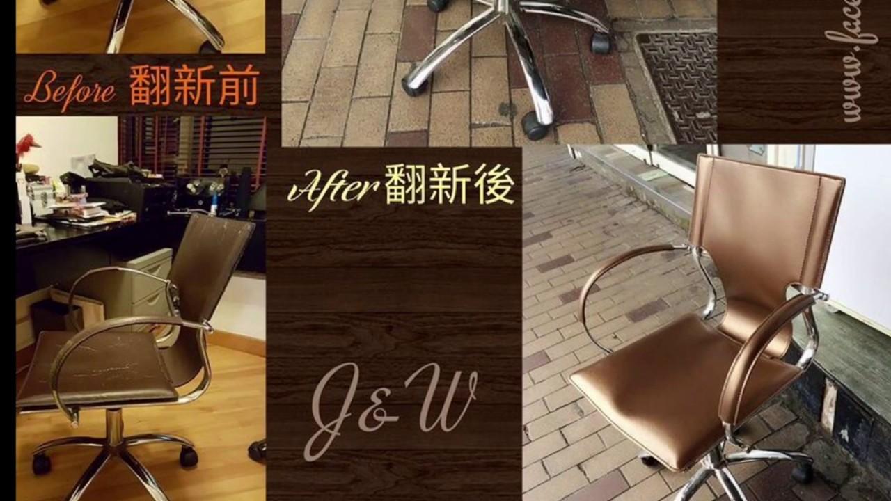 J&W梳化翻新及皮革布藝工程 - YouTube