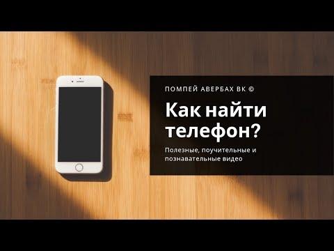 Как найти или заблокировать потерянный или украденный телефон