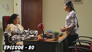 Deiyange Ratey | Episode 80 - (2019-02-02) | ITN Thumbnail