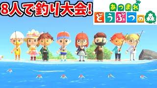 【あつ森】8人マルチで釣り大会したよ!!【赤髪のとも:あつまれどうぶつの森】23