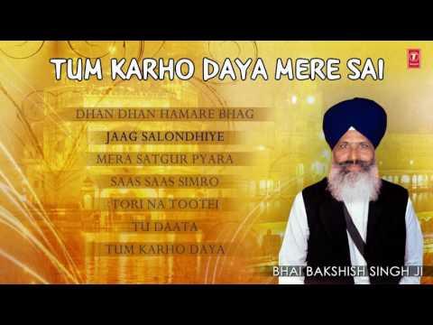 Shabad Gurbani : Tum Karho Daya Mere Sai (Jukebox) | Bhai Bakshish Singh Ji | T-Series