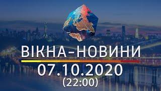 Вікна-новини. Выпуск от 07.10.2020 (22:00)   Вікна-Новини