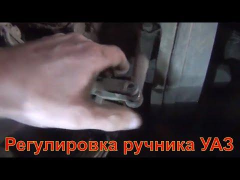 Регулировка стояночного тормоза УАЗ  Стояночный тормоз ручник Регулировка ручника