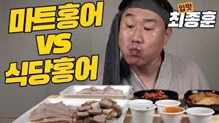입맛Tv(my taste tv) [이마트 홍어]VS[식…