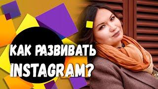 Як розвивати Instagram? Як налаштувати Instagram? Instagram