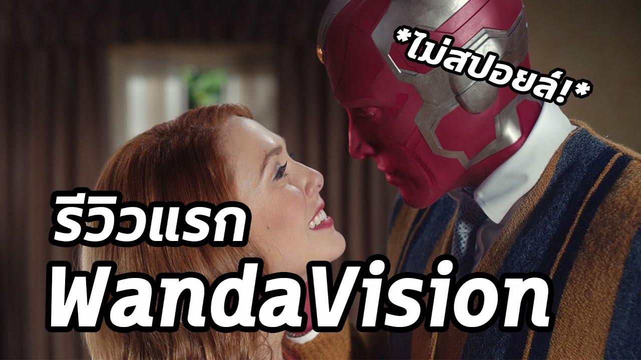 แปลกเหี้_ๆแต่โคตรดี!!รีวิวแรก WandaVision แบบไร้สปอยล์  - Comic World Daily