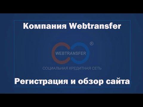 Webtransfer. Регистрация и обзор сайта