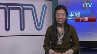 《本週西藏》第150期 2019年9月27日 Tibet This Week:Chinese