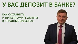 видео Вклад до востребования Сбербанка России