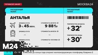 Москвичам рассказали, как добраться до Антальи - Москва 24