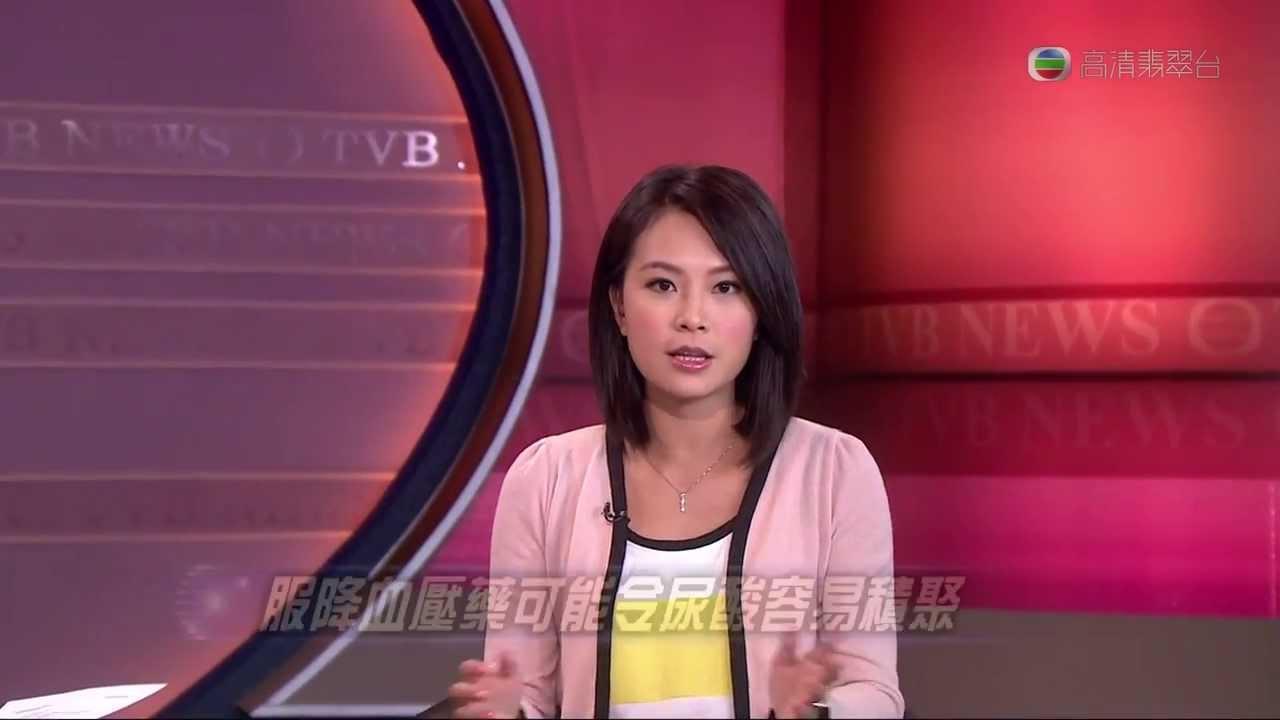 02-09-2013 | 鄭萃雯 | 晚間新聞 ~痛風 - YouTube