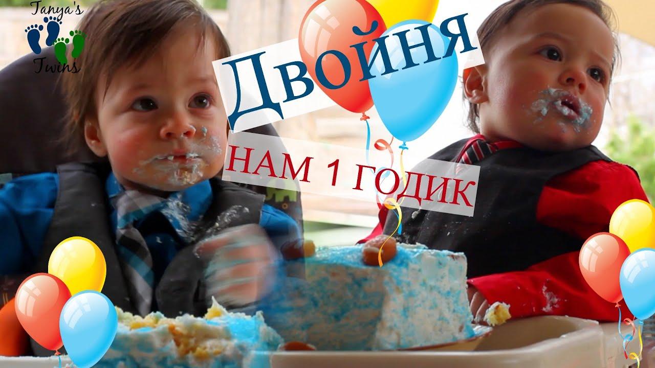 Поздравления с днем рождения 1 год двойняшек мальчиков