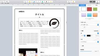 Pagesで無料で作るニュースレター作成テンプレートの使い方