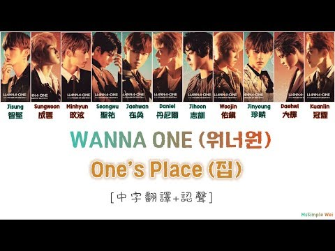 Free Download [中字翻譯+認聲] Wanna One (워너원) - '집' (one's Place) Mp3 dan Mp4