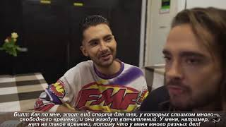 #20 Футбольные ставки   Quick and Dirty   Tokio Hotel 2017 с русскими субтитрами