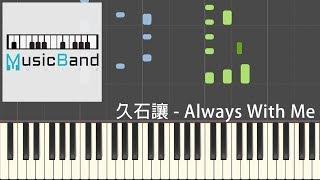 久石讓 Joe Hisaishi - Always With Me - 宮崎駿動畫 千與千尋 - 鋼琴教學 Piano Tutorial [HQ] Synthesia