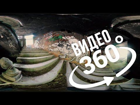 Заброшенная больница в Зелёной роще. Видео 360