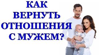 видео Как вернуть страсть в отношения: советы специалистов