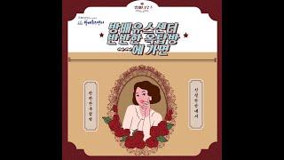 옥탑방 운영재개 홍보7월 영상