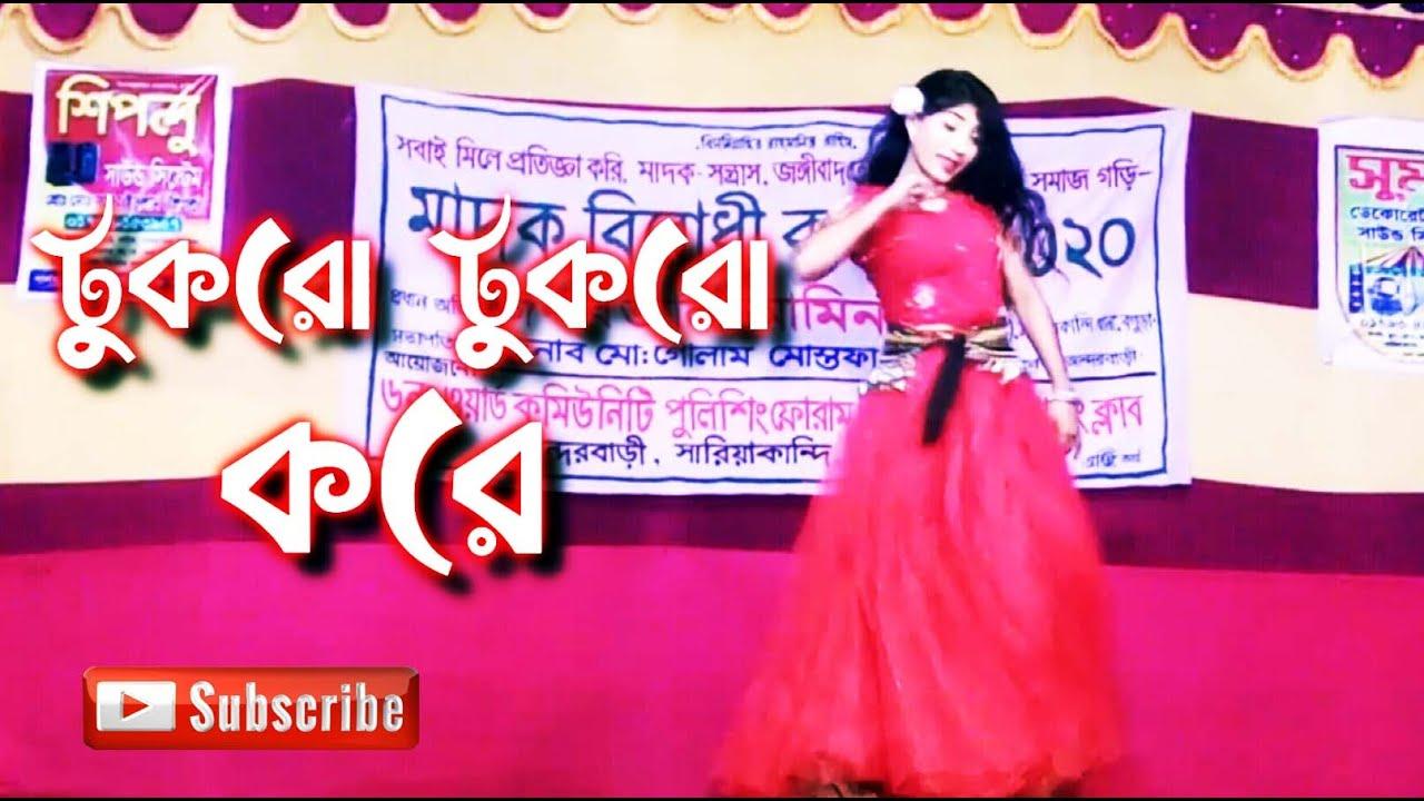 টুকরো টুকরো করে দেখ  ||Tukro tukro kora  Dekho Bangla new Dance || Star Dance Club YouTube