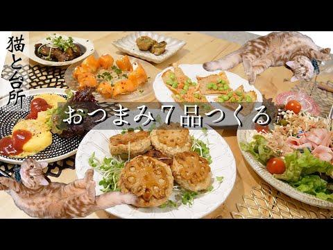 【料理動画44】猫とご飯。おつまみ7品作ります【English sub】【猫動画】