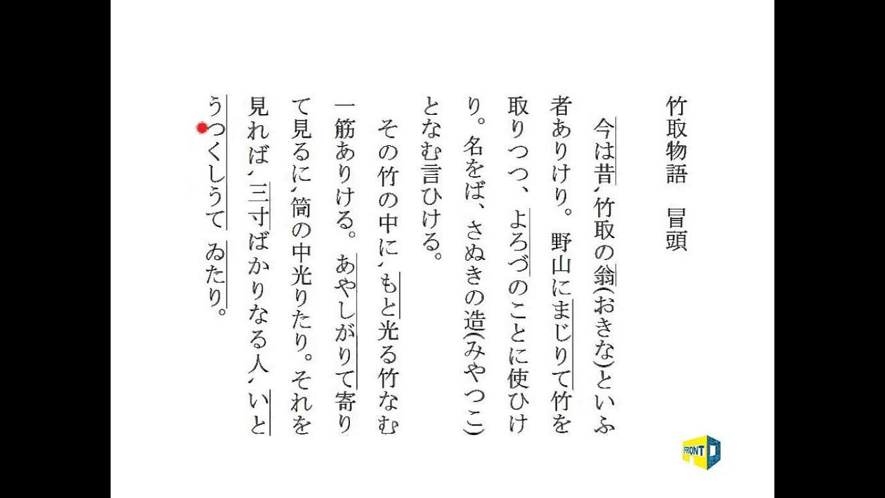 竹 取 物語 現代 語 訳 竹取物語冒頭「今は昔、竹取の翁といふものありけり〜」現代語訳と解...