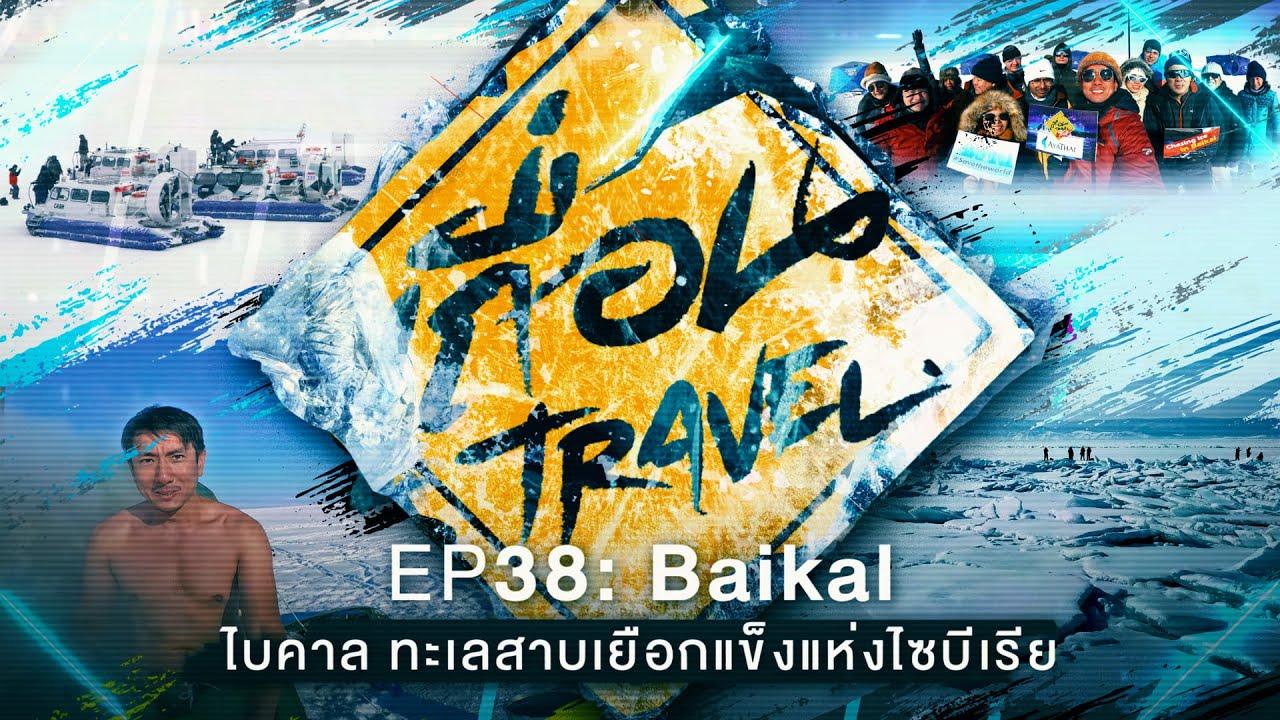 เถื่อนTravel [EP.38] Baikal ทะเลสาบเยือกแข็งแห่งไซบีเรีย