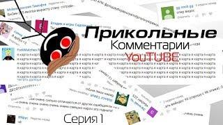 Прикольные комментарии YouTube. Серия 1.