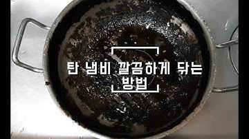 탄 냄비 깨끗하게 닦는 방법 / How to clean a blackened pot / 아빠랑TV