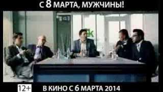 """""""С 8 марта, мужчины!"""" Телеролик к фильму HD (Россия)"""